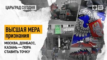 ВЫСШАЯ МЕРА признания. Москва, Донбасс, Казань - пора ставить точку