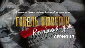 Фильм митрополита Тихона (Шевкунова): «Гибель Империи. Российский урок» серия 13