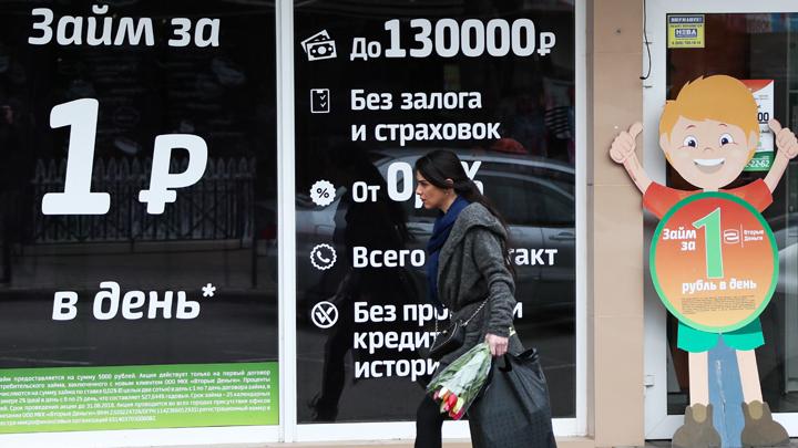 Ростовщикам объявлена война: Госдума может запретить микрокредиты