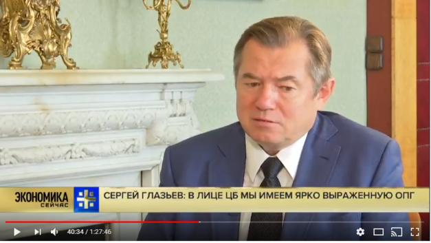 Сергей Глазьев рассказал о посткапиталистическом строе