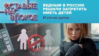 Бедным в России решили запретить иметь детей. И это не шутки
