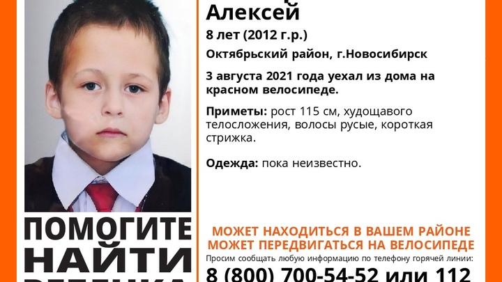 8-летний мальчик на красном велосипеде пропал в Новосибирске