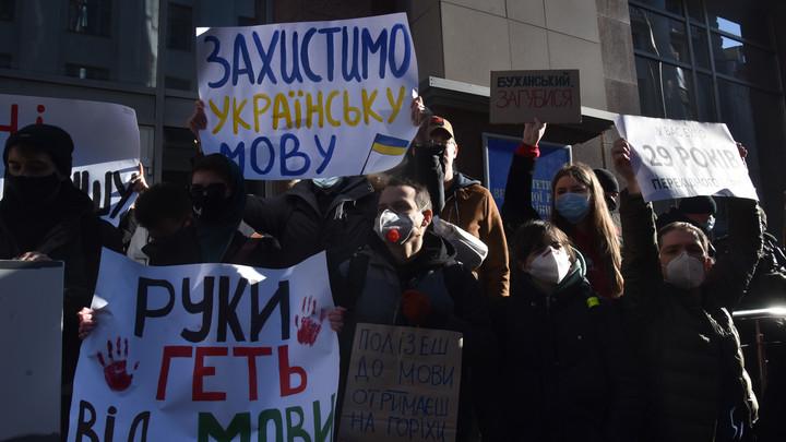 В Киеве заявили, что русский язык на самом деле украинский: Пора сказать громко!