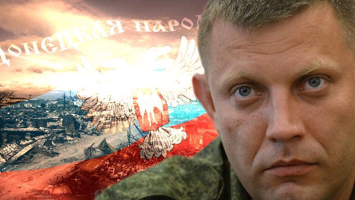 Александр Захарченко: Мы воюем за любовь