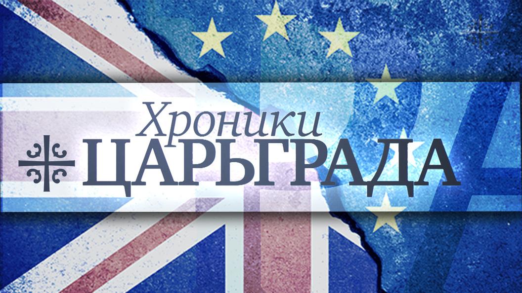 Что изменит Брекзит? [Хроники Царьграда]