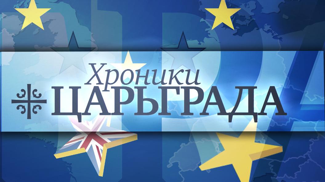 Брекзит - крах Европы [Хроники Царьграда]