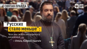 Русских стало меньше: Чего мы ждём от переписи населения — отец Андрей Ткачёв