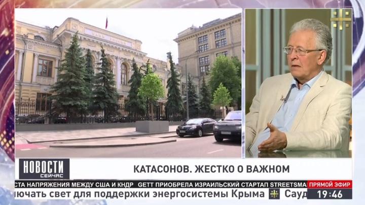 Катасонов: Несколько сотен сотрудников Центробанка следует просто уволить