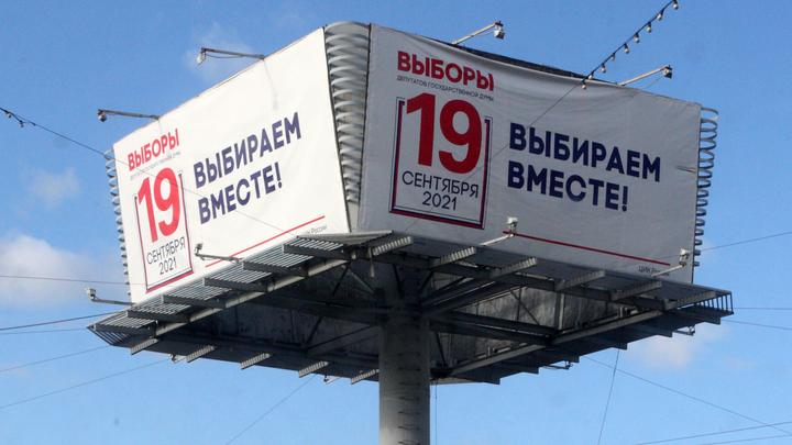 Выборы в Госдуму 2021 в Ростовской области: Окончательные итоги голосования