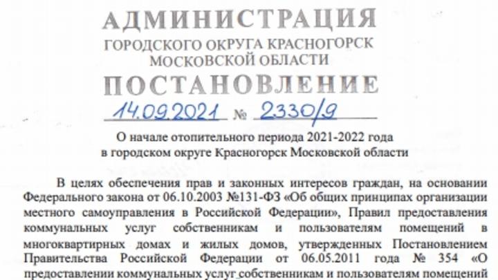В Красногорске стартовал отопительный сезон