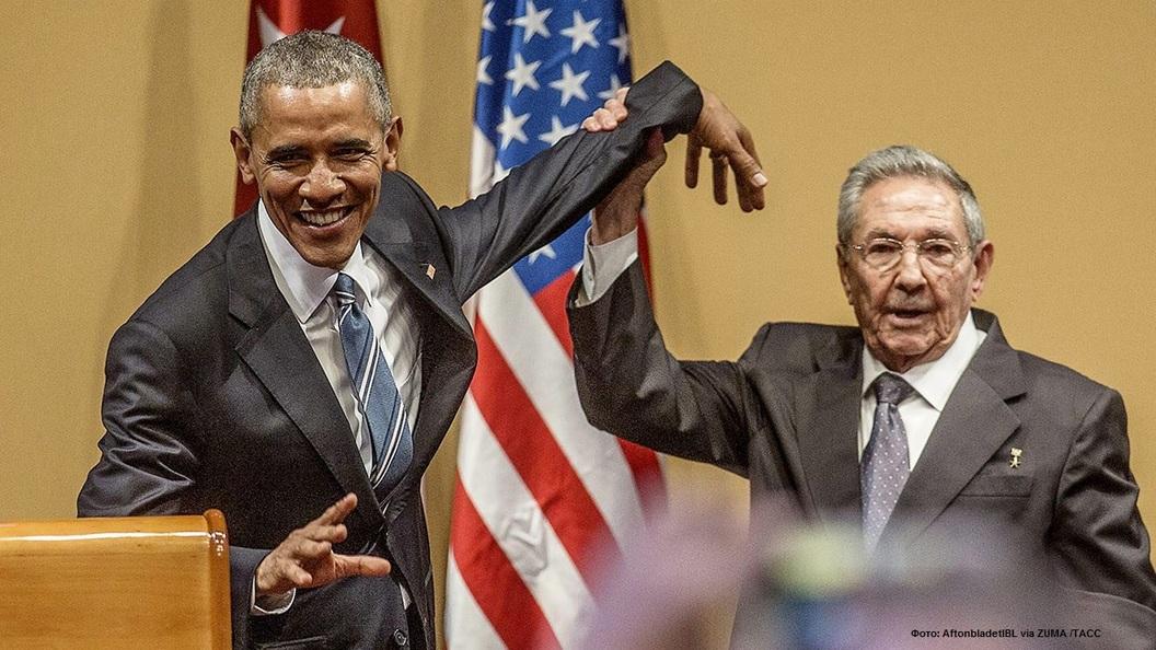 Куба стряхнула с Обамы осколки сверхдержавия