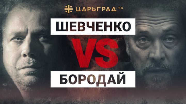 Бородай и Шевченко поспорили о правящих элитах в России