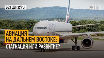 Авиация на Дальнем Востоке: стагнация или развитие?