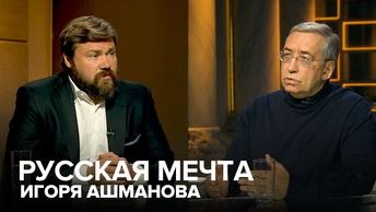 Русская мечта Игоря Ашманова