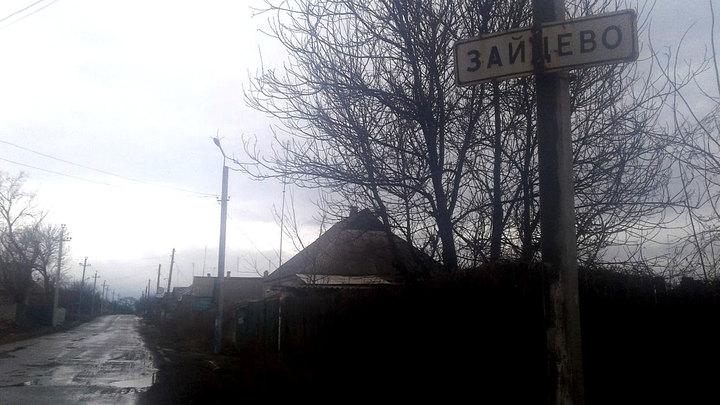 Донецкий посёлок Зайцево в Пасху станет неприступным рубежом