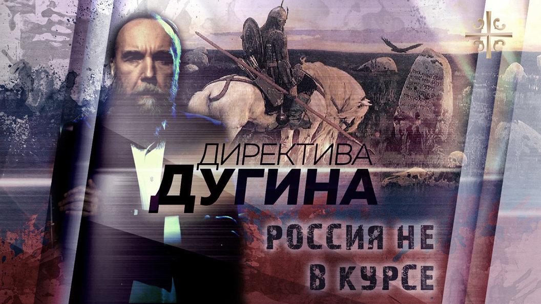 Дугин: России не хватает курса