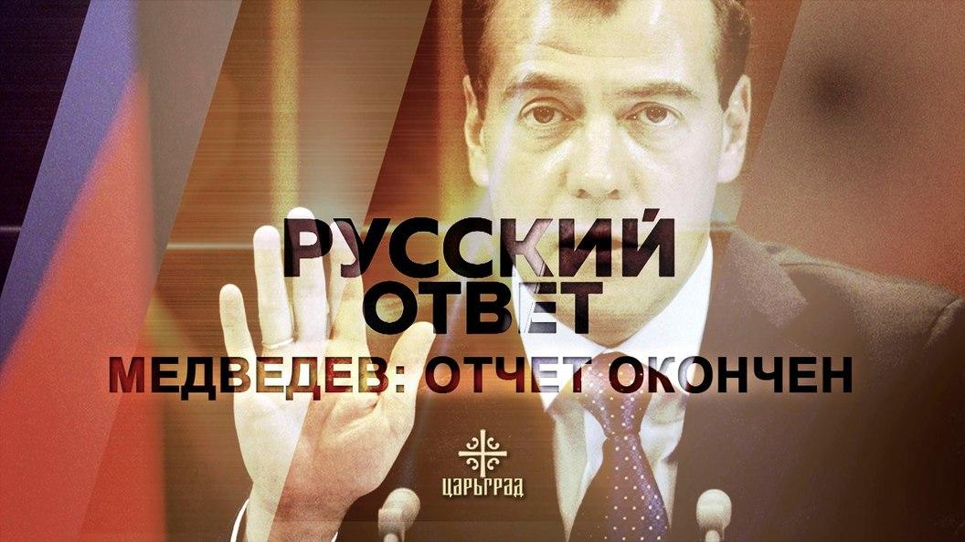 Медведев: Отчет окончен [Русский ответ]