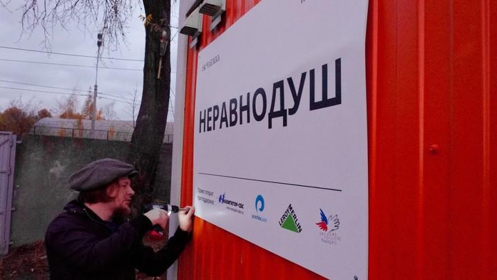 В Санкт-Петербурге открылся «Неравнодуш» - пункт помощи бездомным