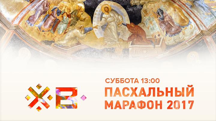 15 апреля Царьград проведет телемарафон Пасха-2017