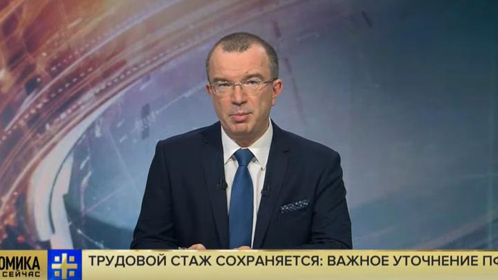 Пятую подставу по пенсиям сняли, осталось ещё четыре: Пронько рассказал об ответе ПФР