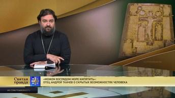 Можем взглядом море кипятить: Отец Андрей Ткачев о скрытых возможностях человека