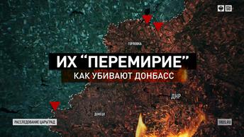 Их «перемирие». Как убивают Донбасс