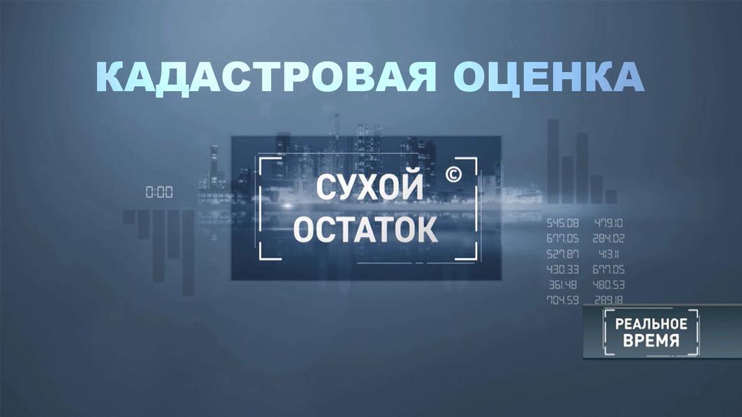 Кадастровая оценка – новый побор с граждан России [Сухой остаток]