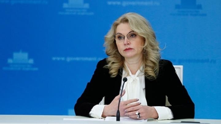 Татьяна Голикова: Забайкалье срывает программу по вакцинации населения