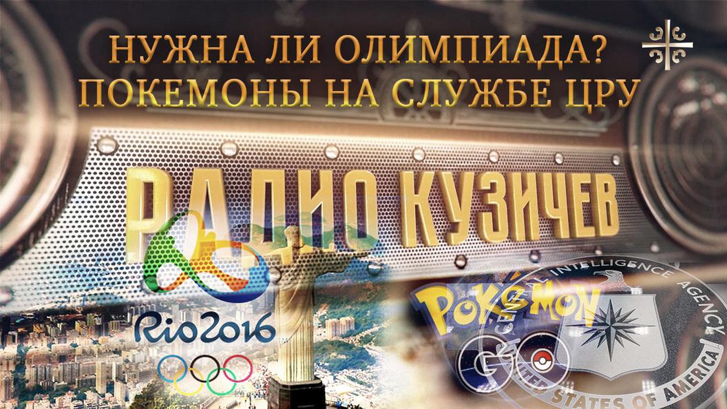 Раскол Олимпийского движения и Покемоны ЦРУ [Радио Кузичев]