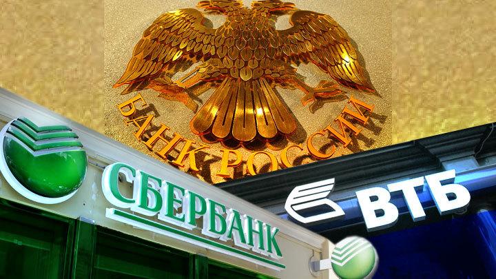 Война банковского олигархата против России: Греф и Костин «перешли дорогу» Набиуллиной