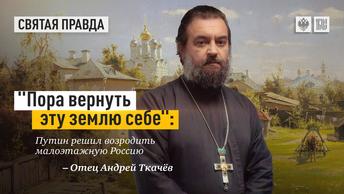 Пора вернуть эту землю себе: Путин решил возродить малоэтажную Россию — отец Андрей Ткачёв