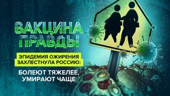 Эпидемия ожирения захлестнула Россию: Болеют тяжелее, умирают чаще