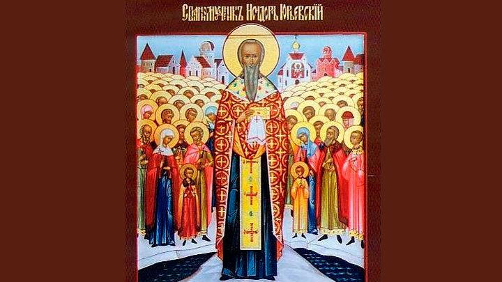 Священномученик Исидор Юрьевский