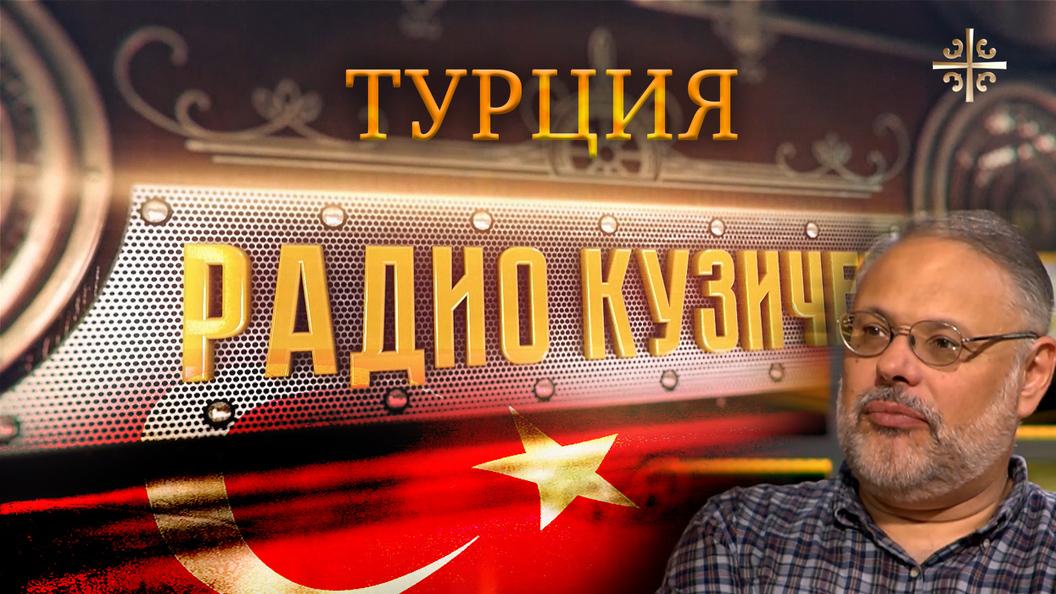 Турция [Радио Кузичев]