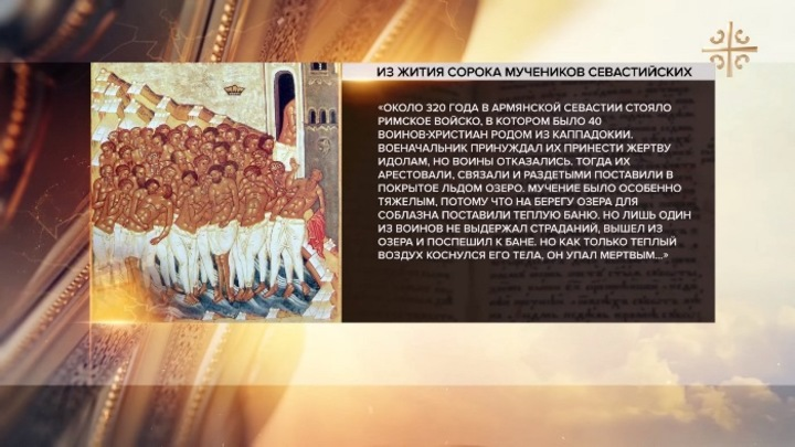 Сорок мучеников Севастийских