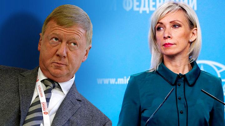 Терпение лопнуло: Захарова выступила с критикой в адрес Чубайса
