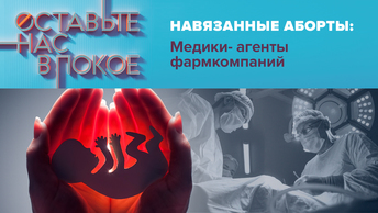 Навязанные аборты: Медики - агенты фармкомпаний