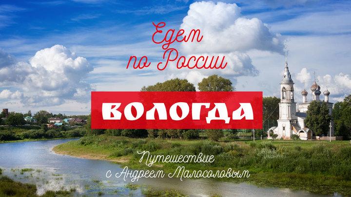 «Едем по России». Вологда