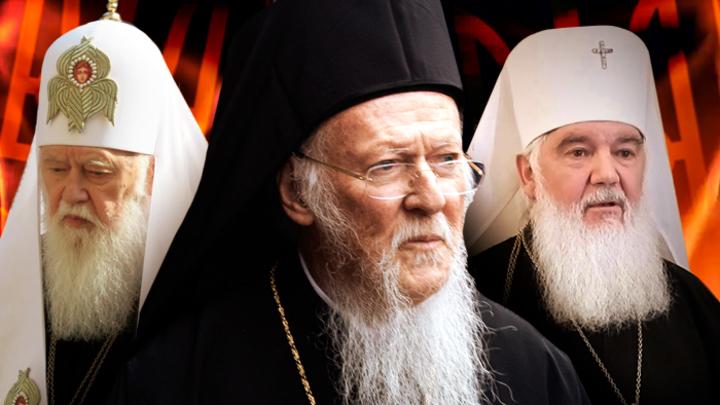 Черный четверг Мирового Православия: Константинопольский патриархат впал в украинский раскол