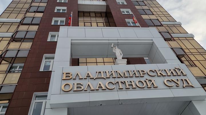 Владимирский областной суд вернул за решетку Петра Мельникова