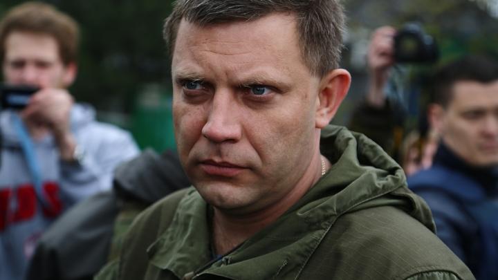 «Пусть боятся дальше»: Донбасс готов поддержать фейк Киева о живом Захарченко