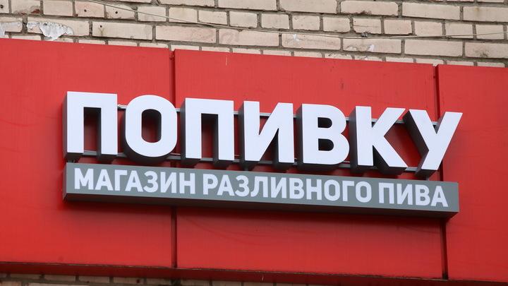 Удар по пивнушкам: В Новосибирске ужесточат ограничения по продаже алкоголя в жилых домах