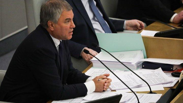 Довели: Володин не смог продолжить речь в Госдуме из-за смеха