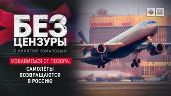 Избавиться от позора: Самолёты возвращаются в Россию