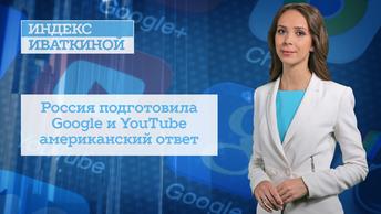 Россия подготовила Google и Facebook американский ответ