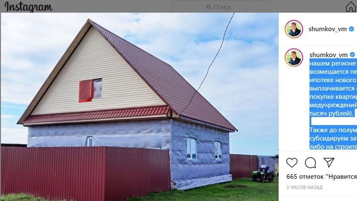 Губернатор Шумков призвал земляков получить 300 тысяч на покупку квартиры