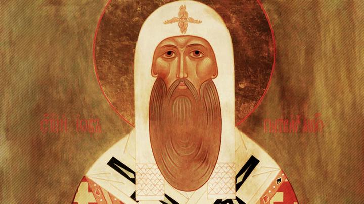 Святитель Иов Московский. Православный календарь на 18 апреля