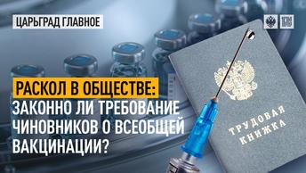 Раскол в обществе: законно ли требование чиновников о всеобщей вакцинации?