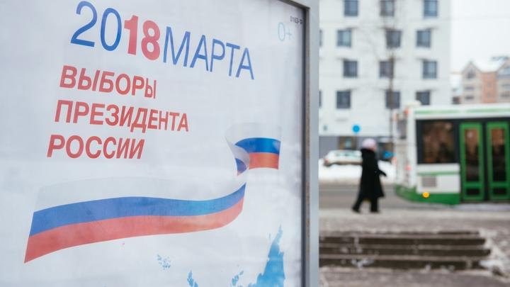 Итоги голосования на выборах президента России - прямая трансляция