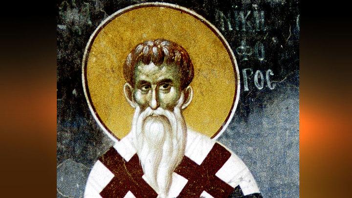 Святитель Никифор Исповедник. Православный календарь на 26 марта